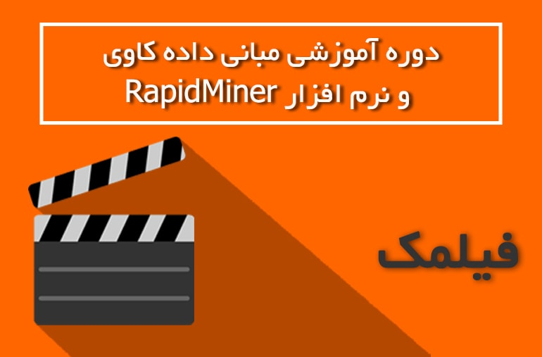 placabi filmak introduction to data mining