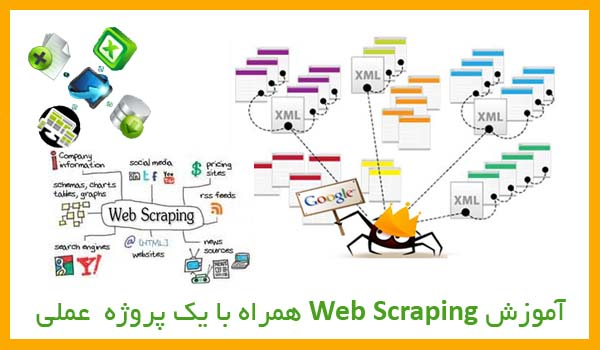 آموزش web scraping