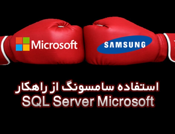 Case Study:  Microsoft SQL Server in Samsung